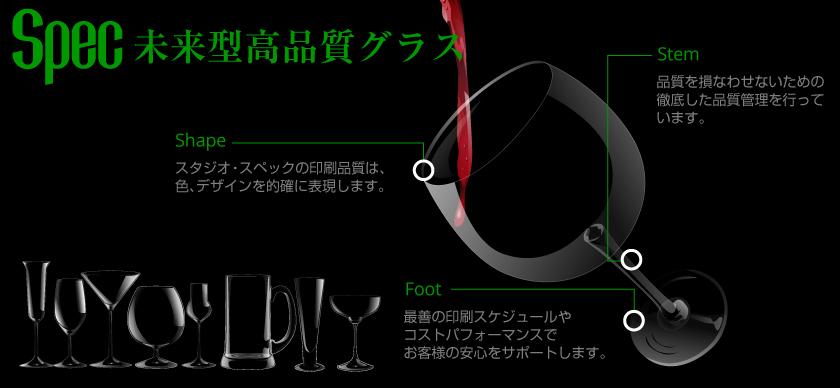 未来型高品質グラス 印刷各種