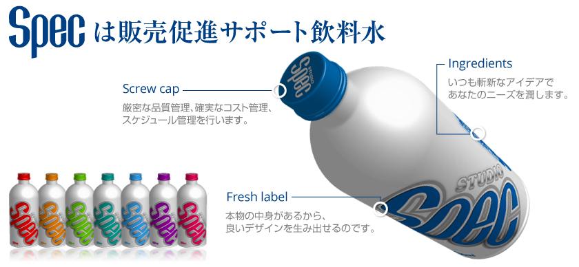 SPECは販売促進サポート飲料水。グラフィックデザイン